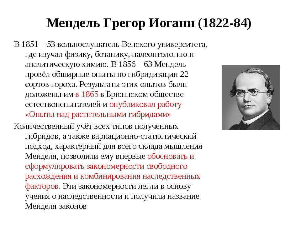 Мендель Грегор Иоганн (1822-84) В 1851—53 вольнослушатель Венского университе...