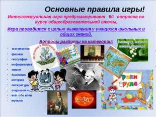 МАТЕМАТИКА ИНФОРМАТИКА ГЕОГРАФИЯ ИСТОРИЯ ЛИТЕРАТУРА ФИЗИКА БИОЛОГИЯ ХИМИЯ ОТ