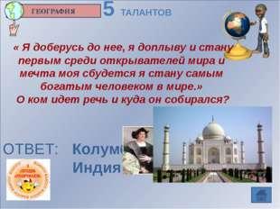 ЛИТЕРАТУРА 4 ТАЛАНТ Имя этого персонажа - как у героя русской народной сказк
