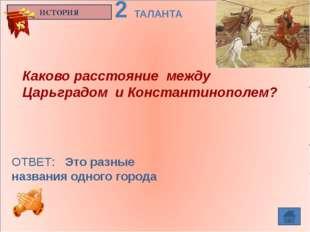 ИСТОРИЯ 1 ТАЛАНТ Назовите имя русского государя, избранного на царство Земск