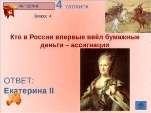 ЛИТЕРАТУРА 2 ТАЛАНТА « Эта книга про бойца без начала и конца» О каком это п