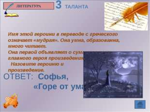 ФИЗИКА 4 ТАЛАНТА ОТВЕТ: М.В.Ломоносов В детстве он ходил с отцом в дальние п