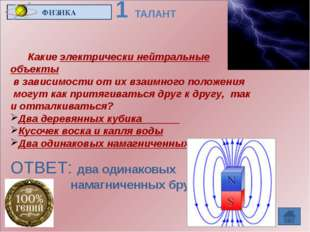 БИОЛОГИЯ Впервые об этом животном на Руси можно узнать из летописиXIIвека.