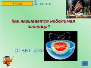 ОТКРЫТИЯ И ИЗОБРЕТЕНИЯ 2 ТАЛАНТА Врач Лунин Николай Иванович впервые показа