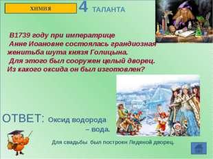 ОТКРЫТИЯ И ИЗОБРЕТЕНИЯ 5 ТАЛАНТОВ Под чьим руководством состоялась первая ру