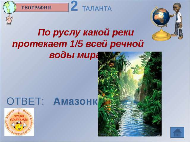Вопрос 4 ИСТОРИЯ 4 ТАЛАНТА ОТВЕТ: Екатерина II Кто в России впервые ввёл бум...