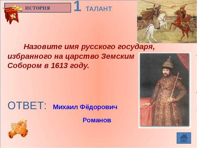 ЛИТЕРАТУРА 5 ТАЛАНТОВ ОТВЕТ: Дмитриевна Назовите отчество Татьяны Лариной –...