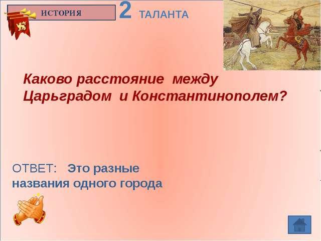ИСТОРИЯ 1 ТАЛАНТ Назовите имя русского государя, избранного на царство Земск...