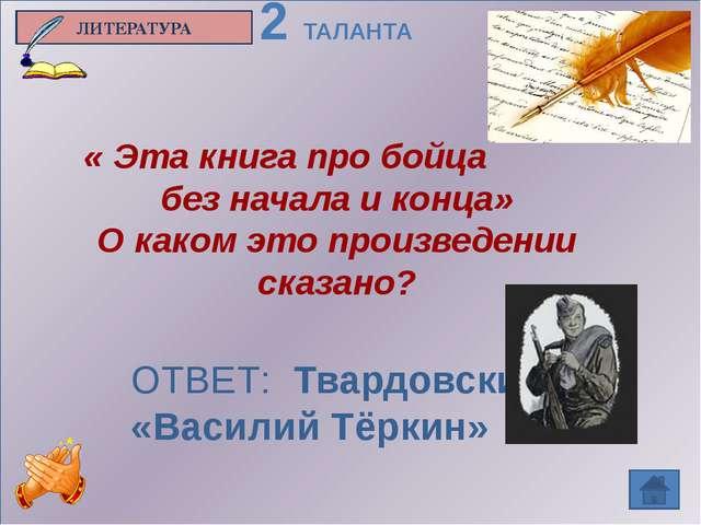 ФИЗИКА 3 ТАЛАНТА ОТВЕТ: Отражение света Какое свойство света помогает подвод...