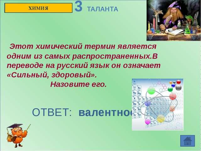 ОТКРЫТИЯ И ИЗОБРЕТЕНИЯ 4 ТАЛАНТА Живет в нем вся Вселенная, А вещь обыкновен...