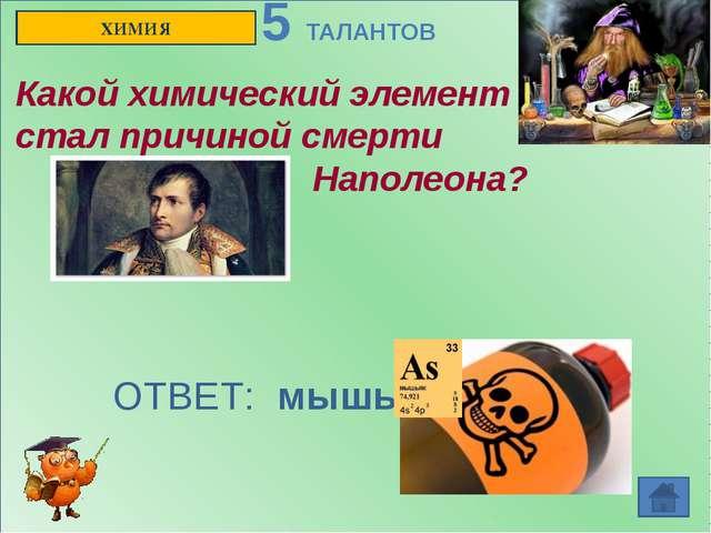 МУЗЫКА 1 ТАЛАНТ На каком музыкальном инструменте играл Папа Карло из сказки...