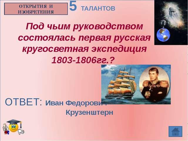 ВСЁ ОБО ВСЁМ 1 ТАЛАНТ Что будет, если чёрный платок опустить в красное море?...