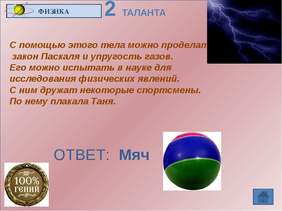 БИОЛОГИЯ БИО – означает живой, то что означает ВИРУС? ОТВЕТ: Яд! 4 ТАЛАНТА