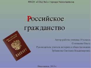 Российское гражданство Автор работы ученица 10 класса Соловьева Ольга Руковод