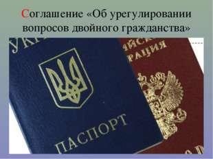 Соглашение «Об урегулировании вопросов двойного гражданства»