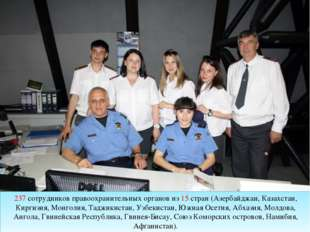 237 сотрудников правоохранительных органов из 15 стран (Азербайджан, Казахста