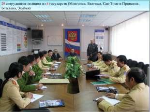 29 сотрудников полиции из 4 государств (Монголия, Вьетнам, Сан-Томе и Принсип