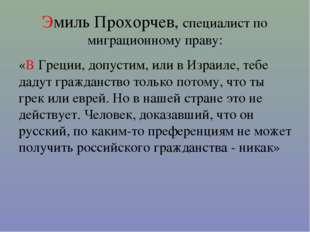 Эмиль Прохорчев, специалист по миграционному праву: «В Греции, допустим, или
