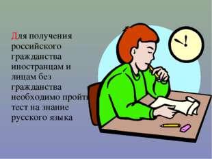 Для получения российского гражданства иностранцам и лицам без гражданства нео