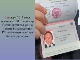 3 января 2013 года президент РФ Владимир Путин подписал указ о приеме в гражд