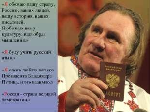 «Я обожаю вашу страну, Россию, ваших людей, вашу историю, ваших писателей. Я