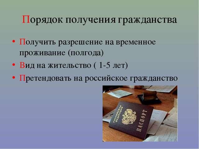 Порядок получения гражданства Получить разрешение на временное проживание (по...