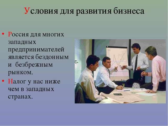 Условия для развития бизнеса Россия для многих западных предпринимателей явля...