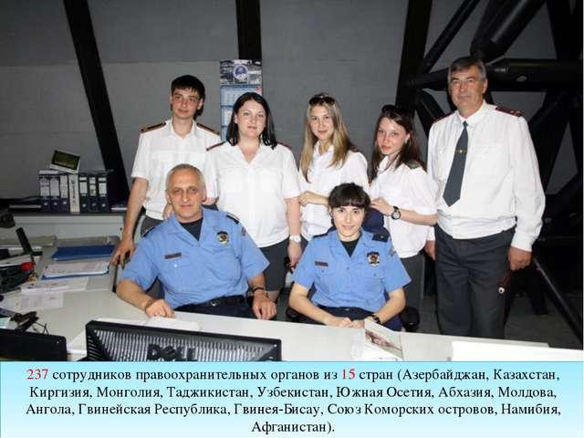 237 сотрудников правоохранительных органов из 15 стран (Азербайджан, Казахста...