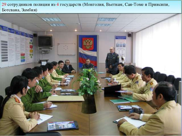 29 сотрудников полиции из 4 государств (Монголия, Вьетнам, Сан-Томе и Принсип...