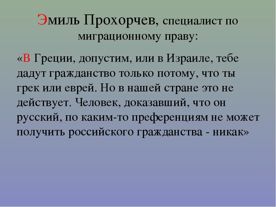Эмиль Прохорчев, специалист по миграционному праву: «В Греции, допустим, или...