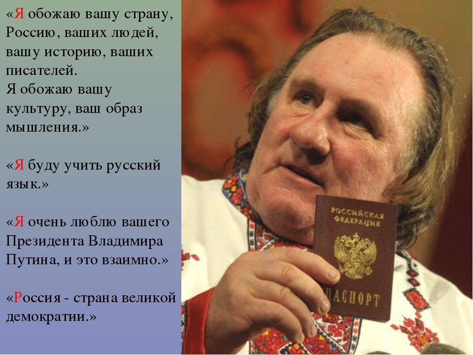 «Я обожаю вашу страну, Россию, ваших людей, вашу историю, ваших писателей. Я...