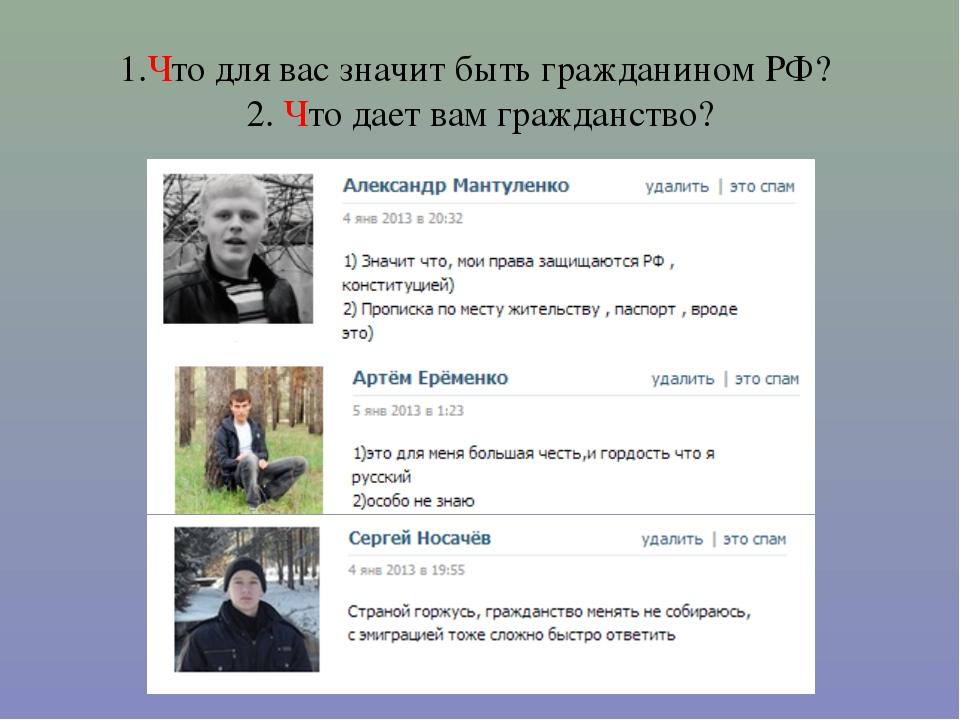 1.Что для вас значит быть гражданином РФ? 2. Что дает вам гражданство?