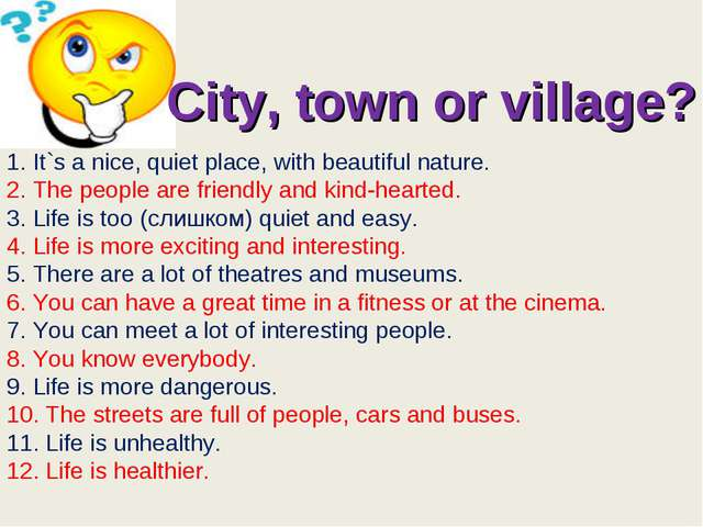 City, town or village? 1. It`s a nice, quiet place, with beautiful nature. 2...