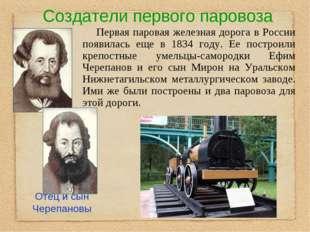 Создатели первого паровоза Первая паровая железная дорога в России появилась