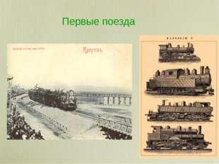 Первые поезда