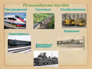 Разновидности поездов Пассажирские Грузовые Хозяйственные Воинские Санитарные