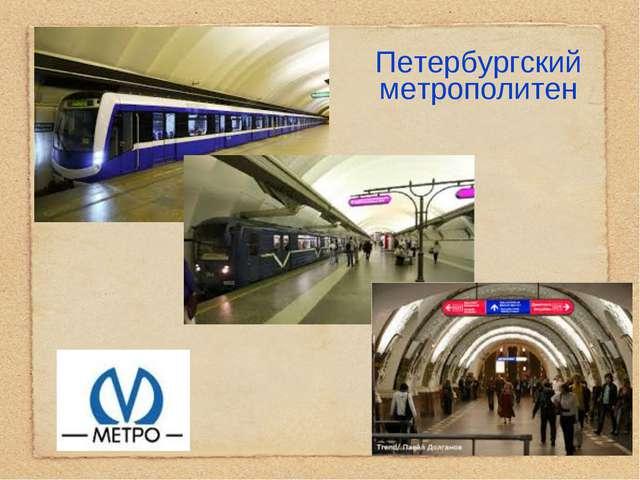 Петербургский метрополитен