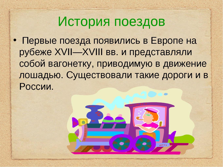 История поездов Первые поезда появились в Европе на рубеже XVII—XVIII вв. и п...