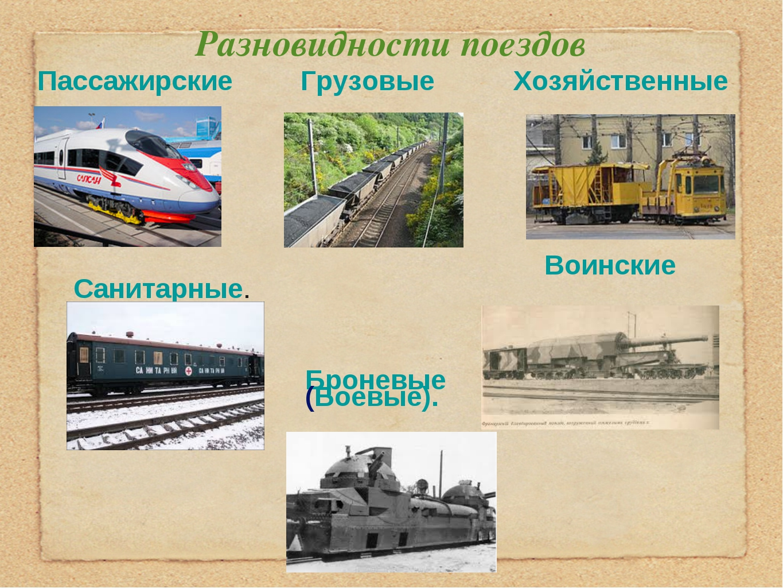 Разновидности поездов Пассажирские Грузовые Хозяйственные Воинские Санитарные...