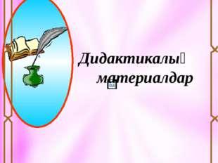 Оқушының аты-жөні: Оспанова Айзада Манасқызы Зерттеген тақырыбы: «Табиғи қара