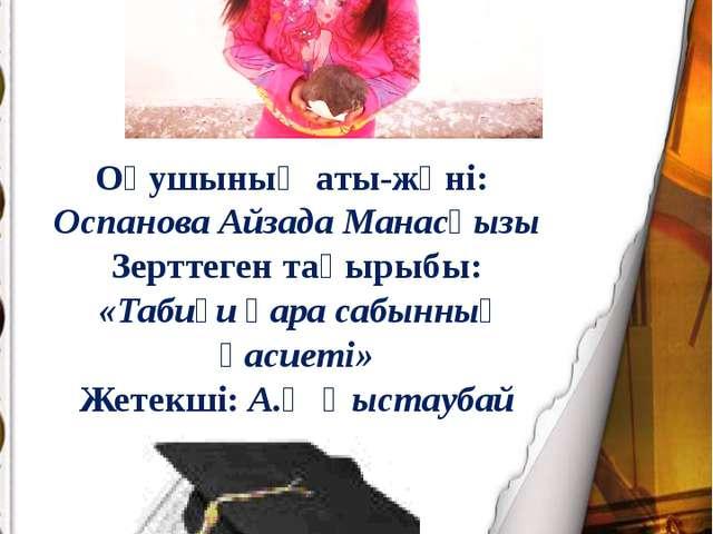Оқушының аты-жөні: Азаматқызы Зере Зерттеген тақырыбы: «Сары судың қасиеті» Ж...