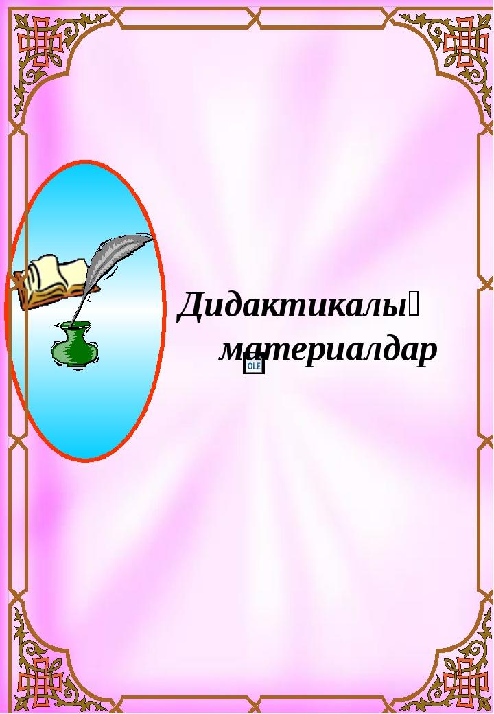 Оқушының аты-жөні: Оспанова Айзада Манасқызы Зерттеген тақырыбы: «Табиғи қара...