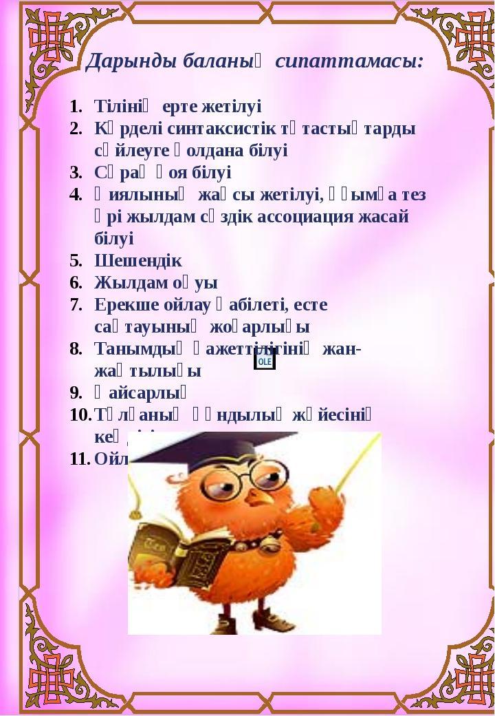 Жетістіктер КММ №44орта мектеп Қарқаралы
