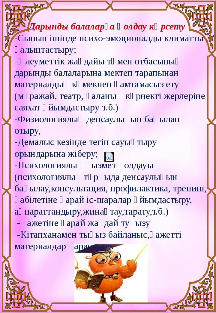 Акетаева Аружан Қамаш Шыңғысхан Азаматқызы Зере Оспанова Айзада Дарынды оқушы...