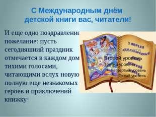 С Международным днём детской книги вас, читатели! И еще одно поздравление-пож