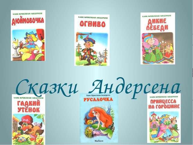 Сказки Андерсена