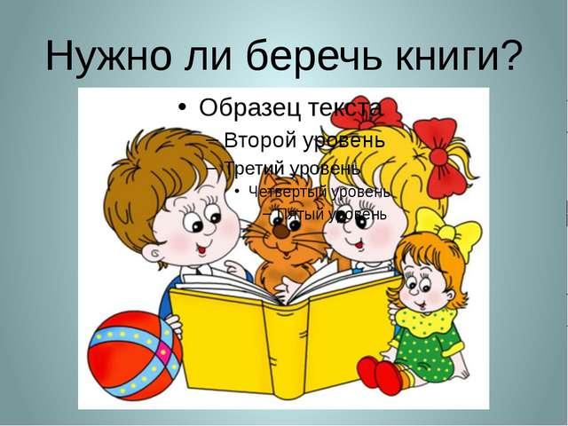 Нужно ли беречь книги?