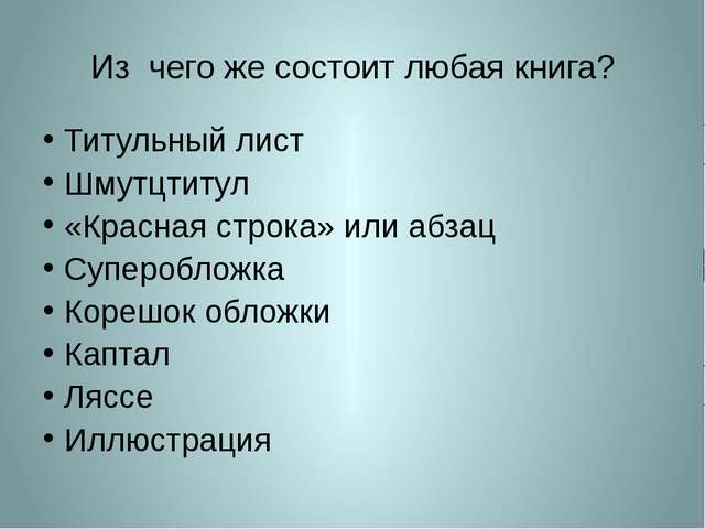 Из чего же состоит любая книга? Титульный лист Шмутцтитул «Красная строка» ил...