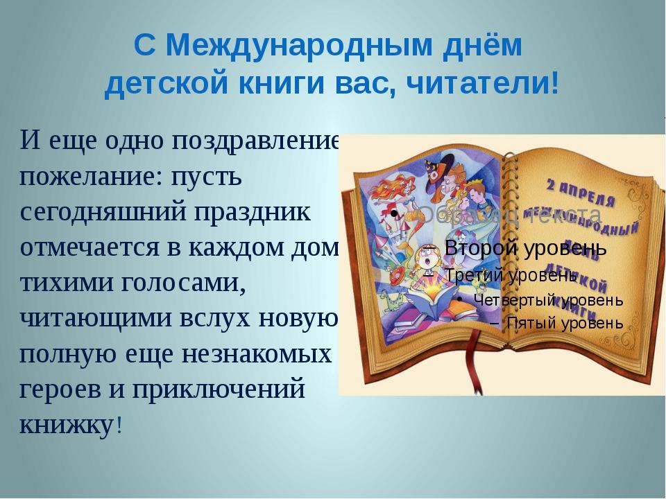 С Международным днём детской книги вас, читатели! И еще одно поздравление-пож...