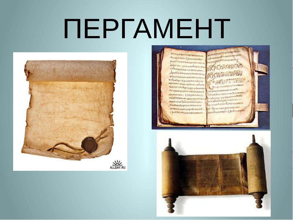 Дня хорошего, пергамент открытки из пергамента